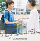 Japán film kapta a 17. CineFest fődíját